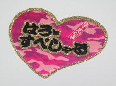 オリジナルワッペン 迷彩ピンクハート