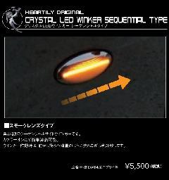 【HEARTILY】クリスタルLEDウィンカーシーケンシャルタイプ