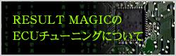 RESULT MAGICのECUチューニングについて