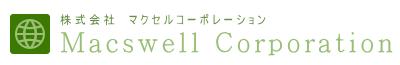 株式会社 Macswell Corporation