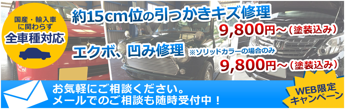 WEB限定キャンペーン キズ・エクボ・凹み修理