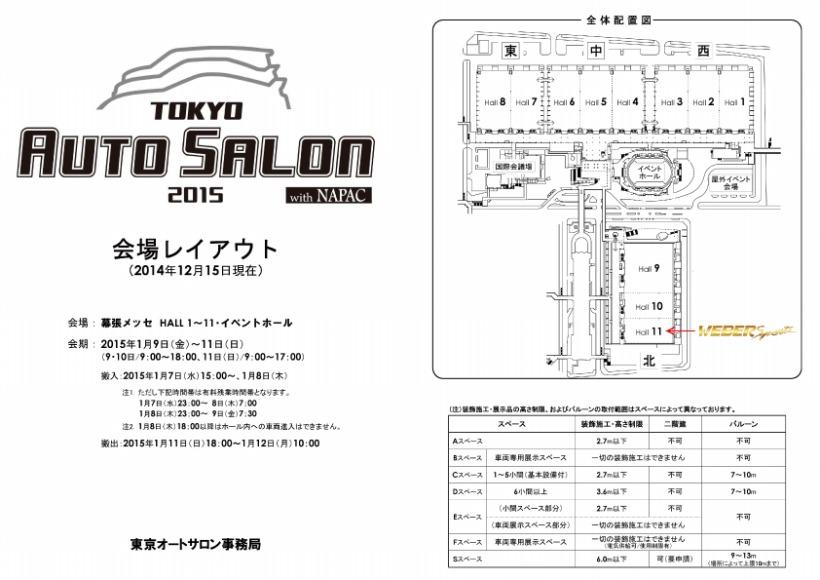 2015 AUTO SALON
