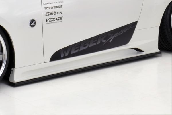 Z34 ZENITH LINE        サイドステップ(FRP)