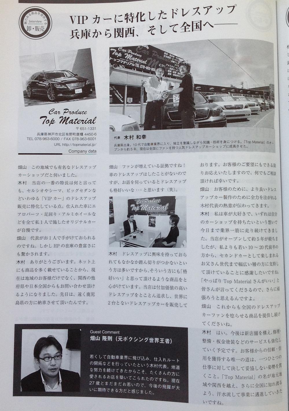 業界紙に掲載されました。