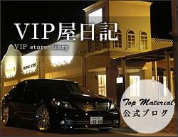 VIP屋日記