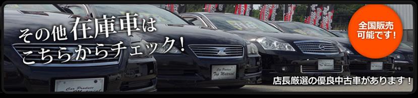 店長厳選の優良中古車があります!全国販売可能です!