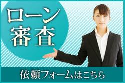 ローン審査依頼フォーム