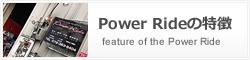 POWER RIDE(パワーライド)の特徴