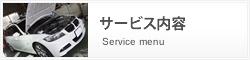 POWER RIDE(パワーライド)のサービス内容