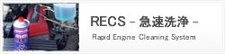 RECS - 急速洗浄 -