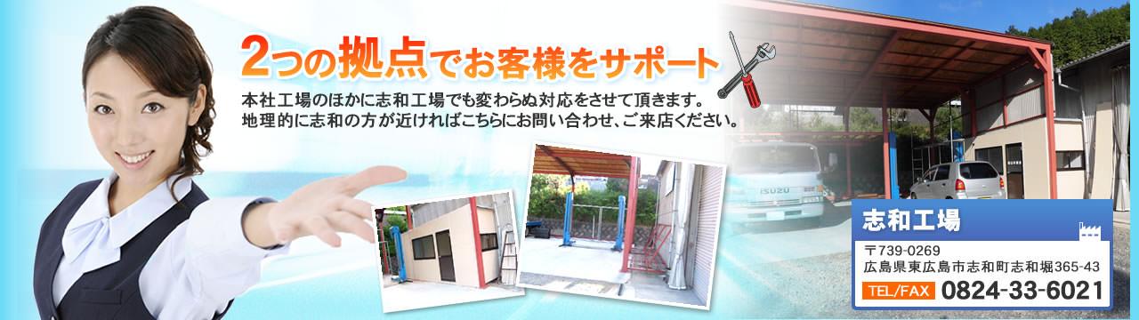 2つの拠点(広島本社工場・志和工場)でお客様をサポート
