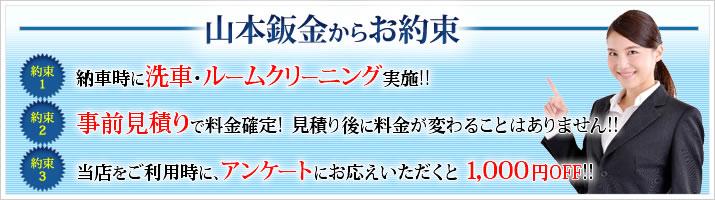 広島で板金塗装を行う山本鈑金からお約束