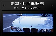 新車・中古車販売 (オークション代行)