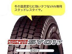 165R13 6P SYO1V