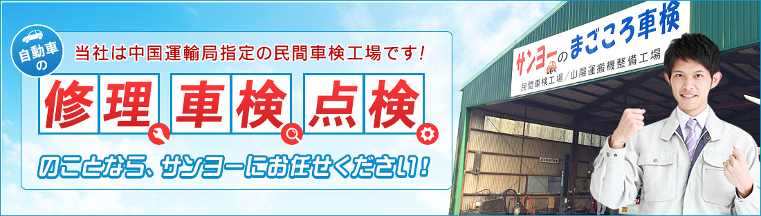 当社は中国運輸局指定の民間車検工場です。修理・車検・点検のことならサンヨーにお任せください