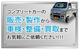 コンプリートカーの販売・製作から車検・整備・買取まで。お気軽にご依頼ください
