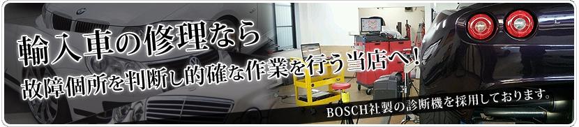 輸入車の修理なら 故障個所を判断し的確な作業を行う当店へ!BOSCH社製の診断機を採用しております。