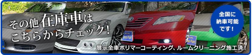 その他 在庫車は こちらからチェック!全国販売 可能です!展示全車ポリマーコーティング、ルームクリーニング施工済!
