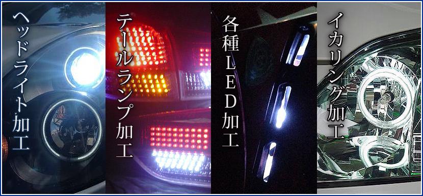 ヘッドライト加工 テールランプ加工 各種LED加工 イカリング加工