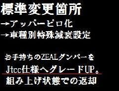 ZEAL車高調 JTCC仕様へ減衰特性変更