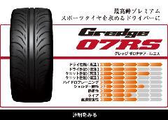 07RS シリーズ価格一覧