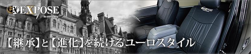 EXPOSE 【継承】と【進化】を続けるユーロスタイル