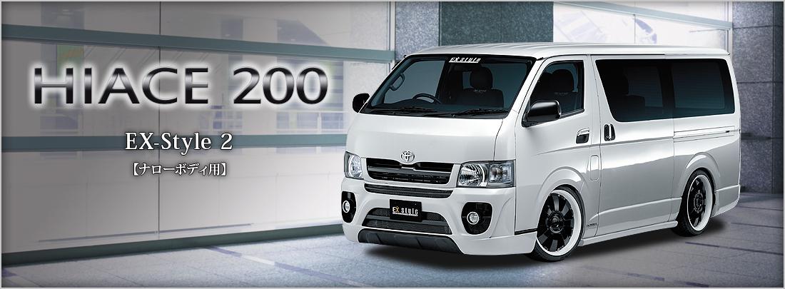 HIACE200 EX-Style2【ナローボディ用】