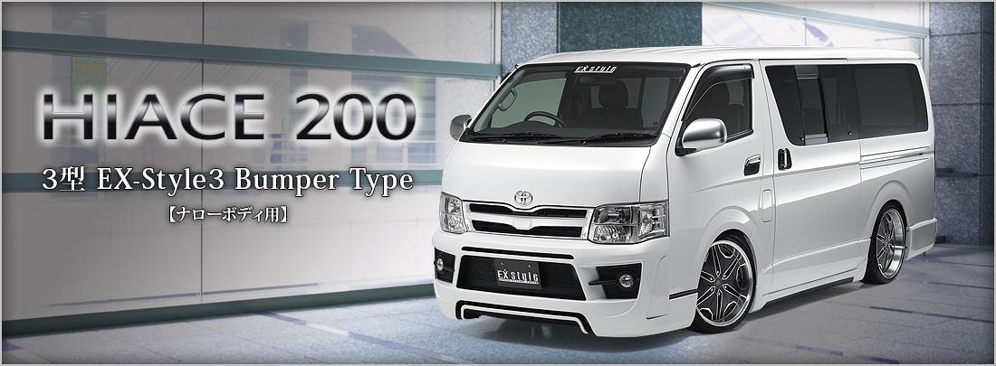 HIACE 200 3型 EX-Style3 Bumper Type【ナローボディ用】