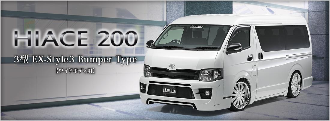 HIACE 200 3型 EX-Style3 Bumper Type【ワイドボディ用】