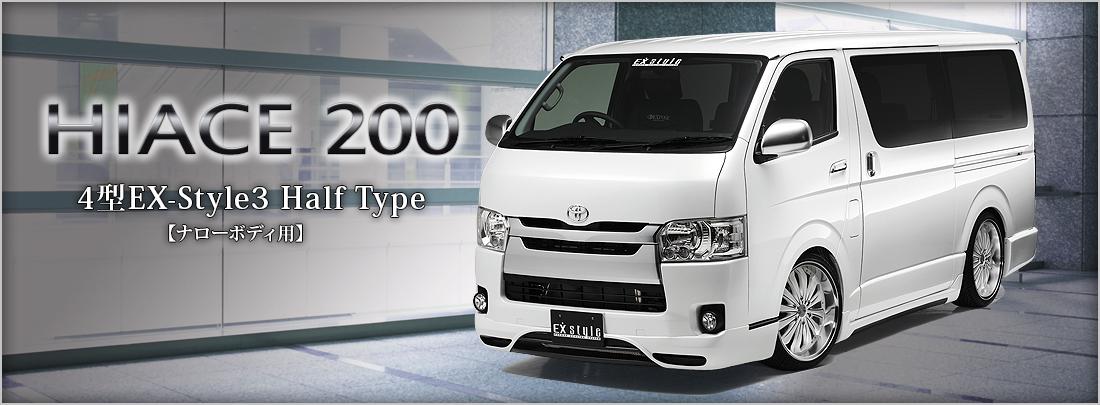 HIACE 200 4�^ EX-Style3 Half Type�y�i���[�{�f�B�p�z