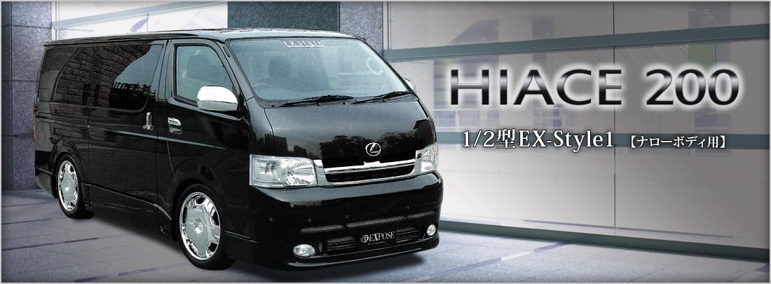 HIACE 200 1/2�^ EX-Style1�y�i���[�{�f�B�p�z
