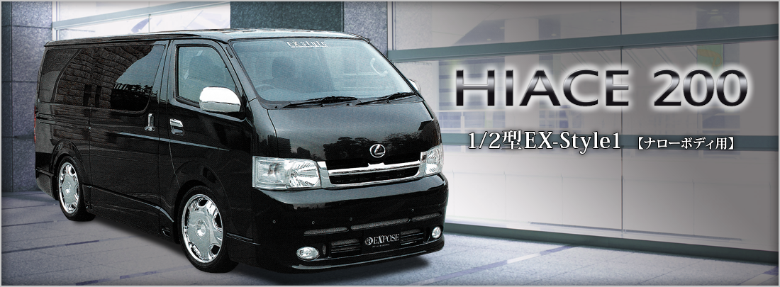 HIACE 200 1/2型 EX-Style1【ナローボディ用】