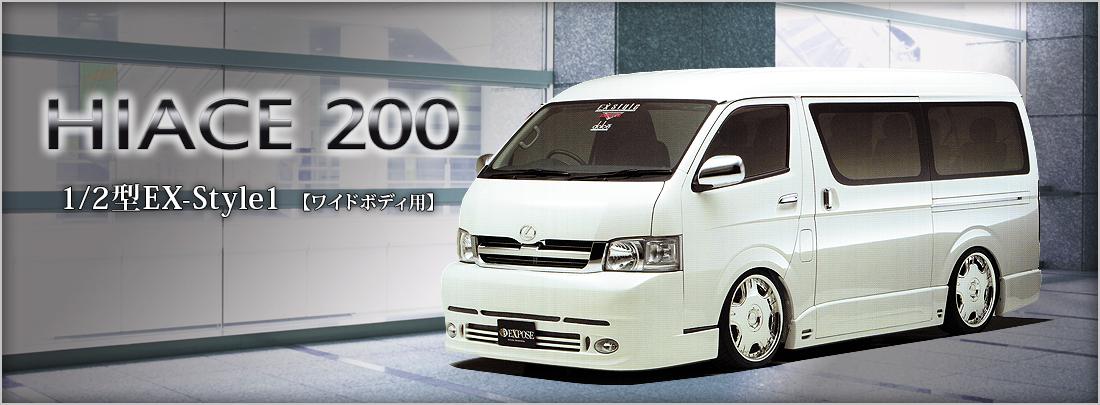 HIACE 200 1/2�^ EX-Style1�y���C�h�{�f�B�p�z