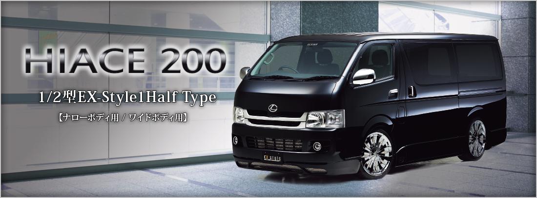 HIACE 200 1/2�^ EX-Style1 Half Type�y�i���[�{�f�B�p�^ ���C�h�{�f�B�p�z