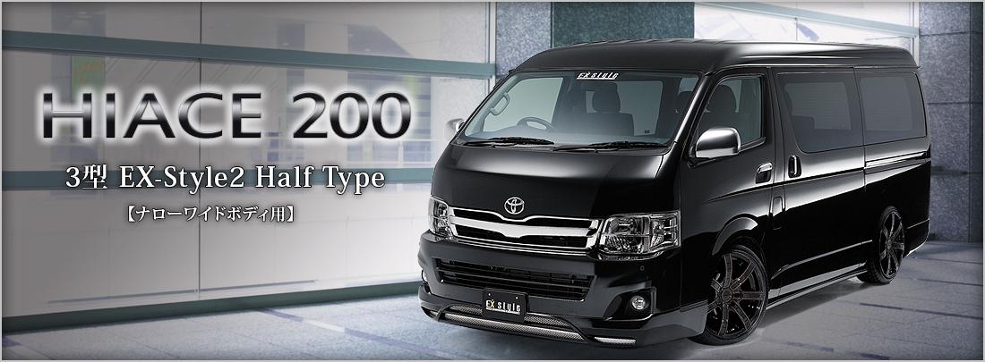 HIACE 200 3型 EX-Style2 Half Type【ワイドボディ用】