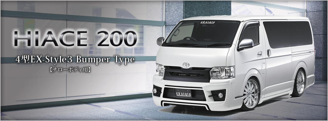 HIACE 200Type 4�^�@EX-Style3  BUMPER Type