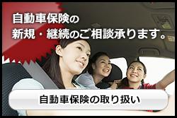 自動車保険の新規・継続のご相談承ります。自動車保険の取り扱い
