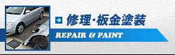 修理・板金塗装