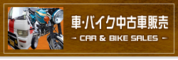 車・バイク中古車販売