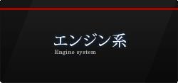 エンジン系