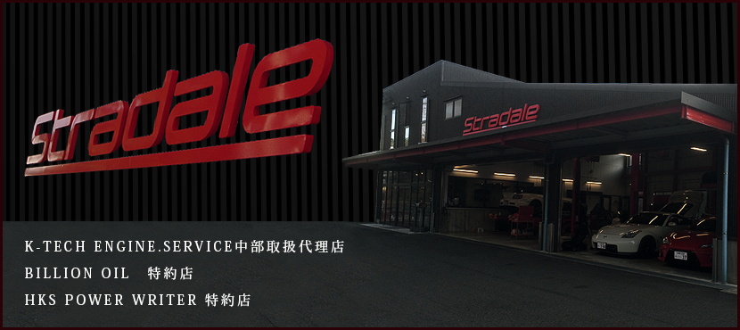 Stradale K−TECH ENGINE.SERVICE中部取扱代理店 BILLION OIL特約店 HKS POWER WRITER特約店