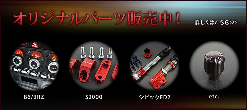 オリジナルパーツ販売中!86/BRZ S2000 シビック/FD2 etc.