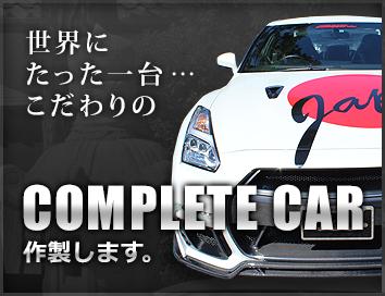 世界にたった1台・・・こだわりのCOMPLETE CAR作製します。