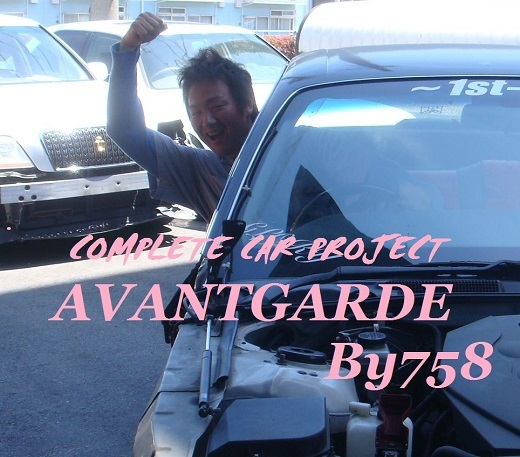 COMPLETE CAR PROJECT AVANTGARDE