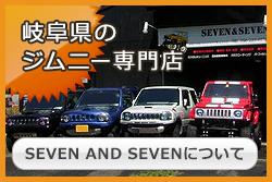 岐阜県のジムニー専門店 SEVEN AND SEVENについて