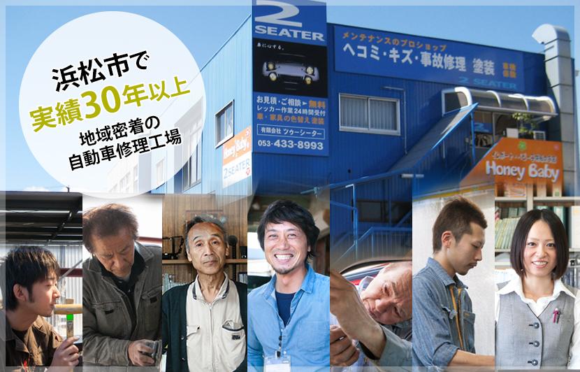 浜松市で実績30年以上地域密着の自動車修理工場