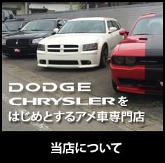 DODGE・CHRYSLERを はじめとするアメ車専門店 当店について