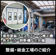 専用塗装ブース フレーム修正機 各メーカー診断機 など完備 整備・板金工場のご紹介