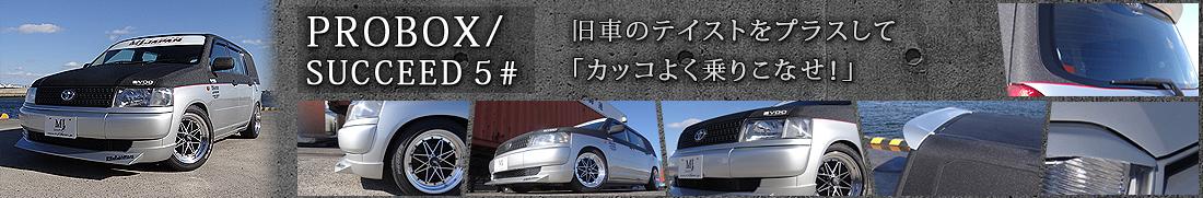 PROBOX/SUCCEED 5# 旧車のテイストをプラスして「カッコよく乗りこなせ!」