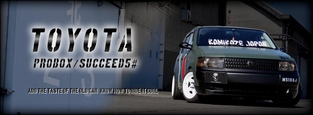 TOYOTA PROBOX5# 旧車のテイストをプラスして「カッコよく乗りこなせ!」